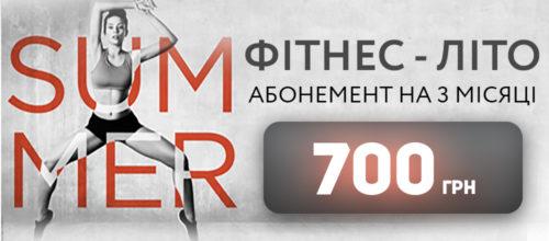 Літо фітнесу — 700 грн
