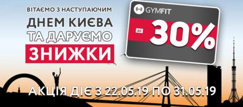 Даруємо знижки до -30% на день Києва
