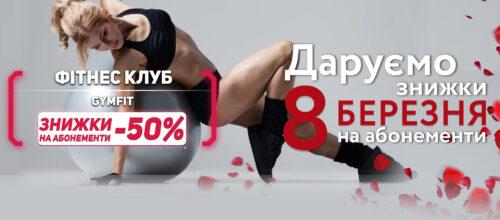 Даруємо знижки -50% на абонементи!❤️