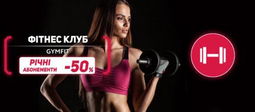 АКЦІЯ❗️ -50% на річні абонементи❗️