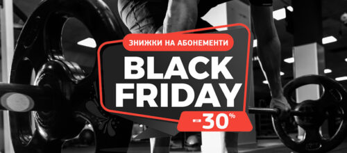 Black Friday в GymFit❗️