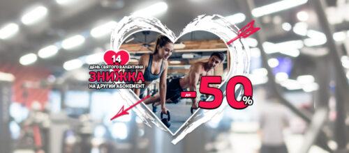 День Святого Валентина в мережі фітнес-клубів GymFit❗️