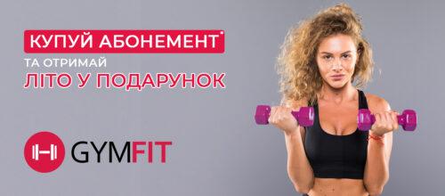 Купуй абонемент в GymFit та отримай літо у ПОДАРУНОК❗️
